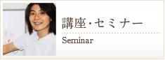 講座・セミナー