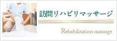 訪問・リハビリマッサージ