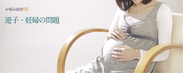 逆子・妊婦の問題