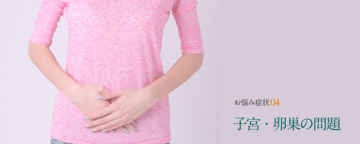 子宮・卵巣の問題